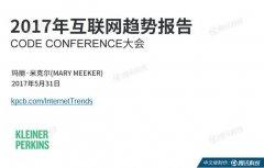 2017互联网女皇报告中文完整版