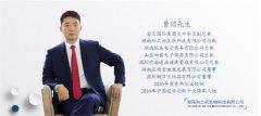 实访和之初公司总裁曹铭先生