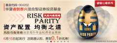华夏睿磐泰兴基金发行 风险均衡实现持续增值