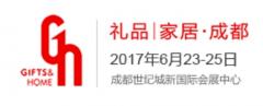 第九届中国(成都)礼品及家居用品展,泰福高将亮相六月天府
