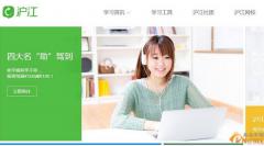 青春上海与沪江达成战略合作,互联网+教育方式受多方认可