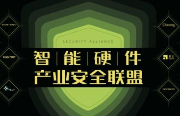 开放安全能力 360倡导建立智能硬件产业安全联盟