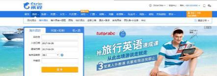 tutorabc联手携程 打造夏日出行新福利