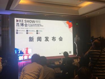 2017昆山电子电机暨设备博览会即将开幕