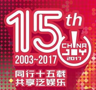 喜从天降!ChinaJoy同期峰会免费听课证限量领取又一波!