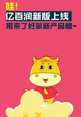 亿百润官网全新改版 只为更佳理财体验