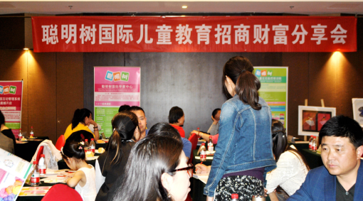 中国早教创业指导分享会暨聪明树早教项目招商会将于近期举办