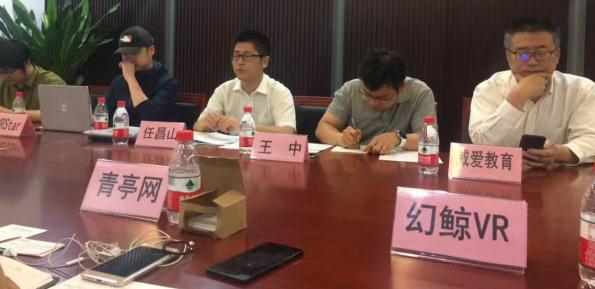 工信部召开VR教育研讨会 幻鲸VR等企业积极探讨