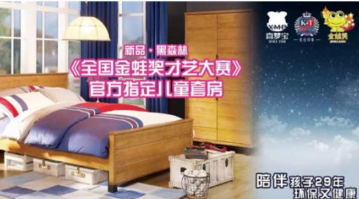 儿童家居品牌喜梦宝携手金蛙奖引爆郑州红星美凯龙
