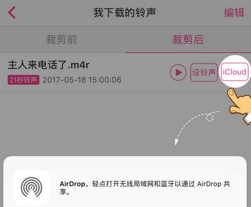 酷音铃声,让iPhone用户更换铃声不再繁琐