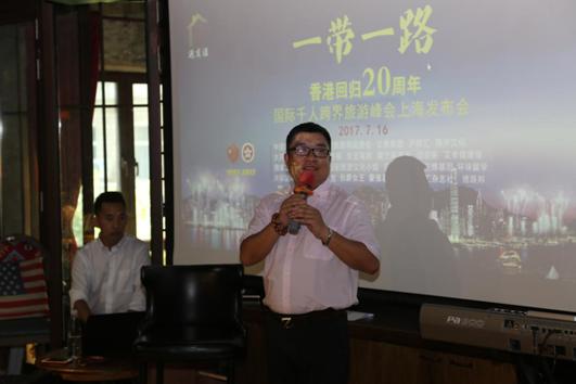 国际千人跨界旅游峰会上海发布会