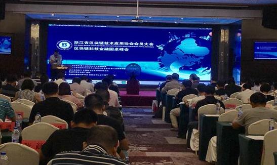 携手浙江省区块链技术应用协会 33复杂美助推区块链技术落地
