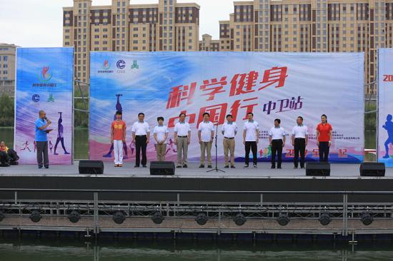科学健身中国行走进中卫 掀起市民运动热潮