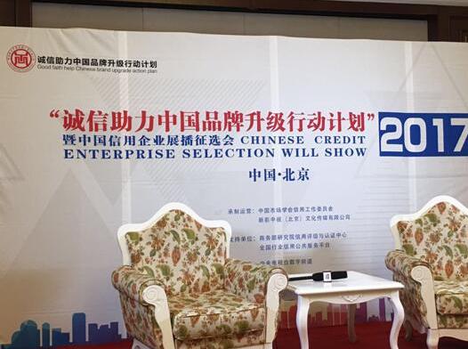九华盛世公司应邀参加诚信助力中国品牌诚信企业征选会