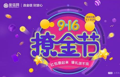 """金信网:当互金遇见七夕 多情浪漫又""""撩""""金"""