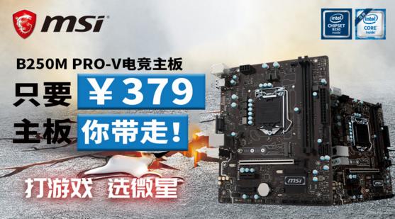 拒绝吃土 微星B250M PRO-V主板超低价来袭