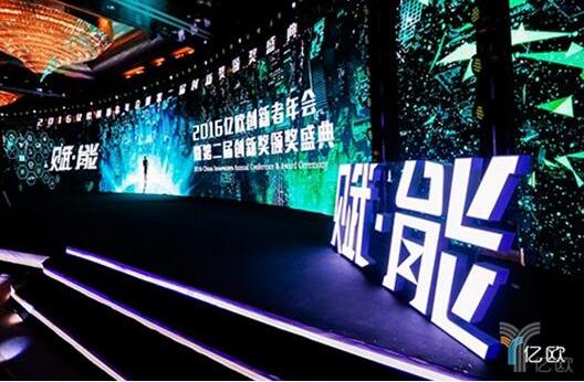 2017亿欧创新者年会将于12月13日北京召开