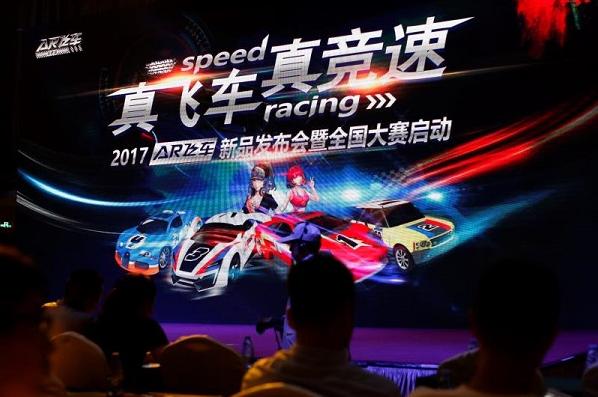 创意为本,蓝帽子AR飞车新品发布会在深圳成功举办