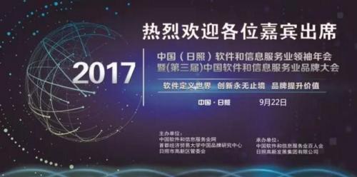 诚迈科技荣获2017中国软件和信息服务业最具影响力的行业品牌