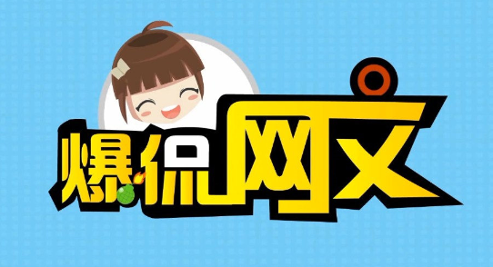 网络文学行业脱口秀节目《爆侃网文》第一季完美收官