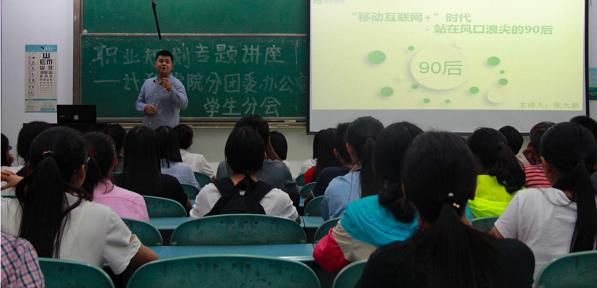 翡翠教育召开职业规划讲座为学员就业引渠开道