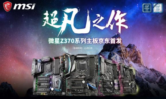 MSI微星超凡之作Z370主板 京东首发