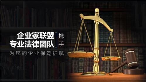 赢基企业家联盟携手专业法律团队,为您的企业保驾护航