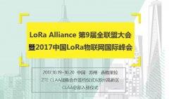 LoRa Alliance 第9届全联盟大会暨2017中国LoRa物联网国际峰会即将开幕