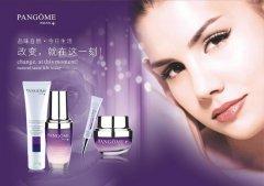 Pangome·品今起源,美容行业标榜品牌